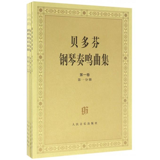 贝多芬钢琴奏鸣曲集(全4册)