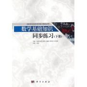 数学基础知识同步练习(下)/高职单独招生考试复习指导丛书