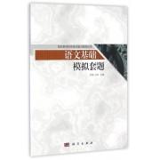 语文基础模拟套题/高职单独招生考试复习指导丛书