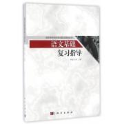 语文基础复习指导/高职单独招生考试复习指导丛书