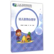 幼儿教育心理学(学前教育专业系列教材十二五职业教育国家规划教材)