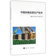 中国杂粮优质生产技术