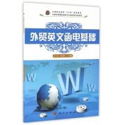 外贸英文函电基础(中职中专国际商务专业创新型系列教材)