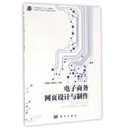 电子商务网页设计与制作(中职中专电子商务专业创新型系列教材)