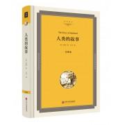 人类的故事(全译本)(精)/名家译丛
