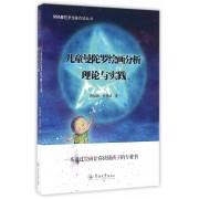 儿童曼陀罗绘画分析(理论与实践)/荣格曼陀罗绘画疗法丛书