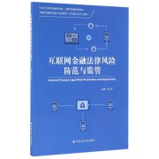 互联网金融法律风险防范与监管(互联网金融职业能力系列教材)