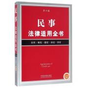 民事法律适用全书(合同物权侵权诉讼非诉第6版)