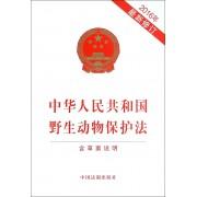 中华人民共和国野生动物保护法(2016年最新修订)