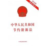 中华人民共和国节约能源法(2016年最新修订)