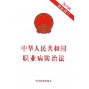 中华人民共和国职业病防治法(2016年最新修订)