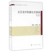文艺美学的新生代探索(上下)/文艺美学研究丛书
