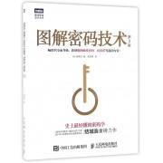 图解密码技术(第3版)/图灵程序设计丛书