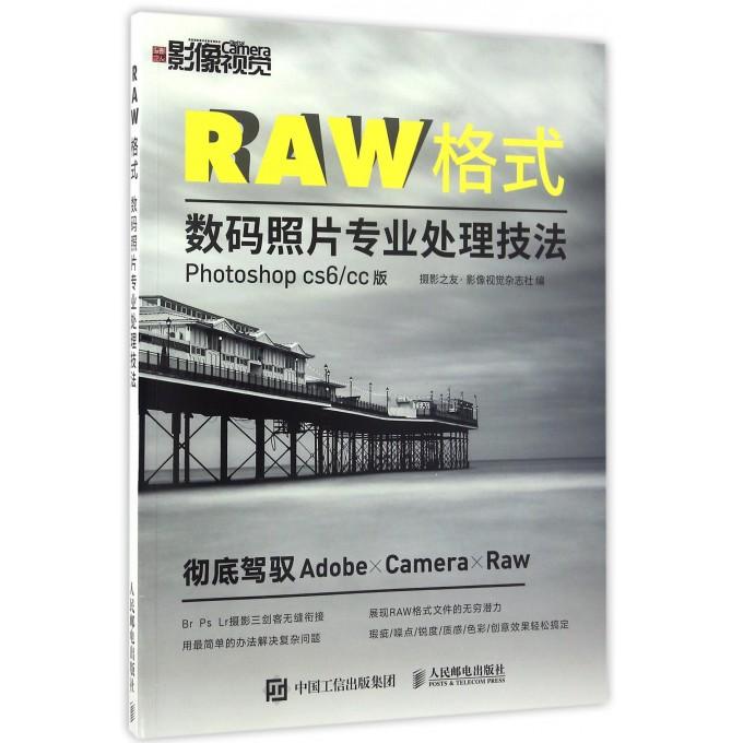 RAW格式数码照片专业处理技法(Photoshopcs6\cc版)