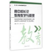 高中校长论教育教学与管理/校园长专业发展研究丛书