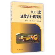 DCL-32型连续走行捣固车/铁路大型养路机械培训丛书