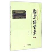 南方语言学(第9辑)