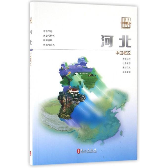 河北/中国概况