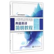 典籍英译简明教程(英语专业精品教材)