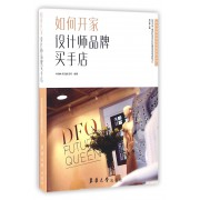 如何开家设计师品牌买手店/时尚品牌经营与管理系列丛书