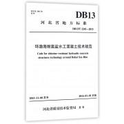 环渤海耐氯盐水工混凝土技术规范(DB13\T2245-2015)/河北省地方标准