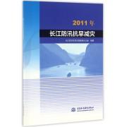 2011年长江防汛抗旱减灾