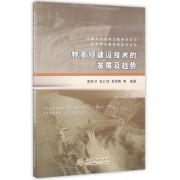 特高坝建设技术的发展及趋势/中国水力发电工程学会水工及水电站建筑物技术丛书
