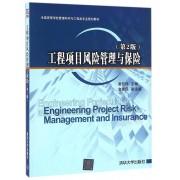 工程项目风险管理与保险(第2版全国高等学校管理科学与工程类专业规划教材)