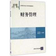 财务管理(应用型本科会计学系列精品教材)