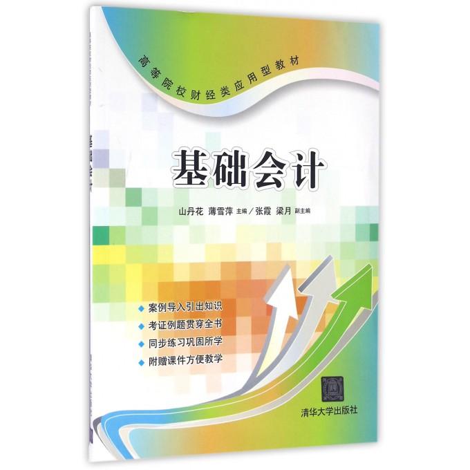 基础会计(高等院校财经类应用型教材)