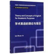学术英语的理论与理念(英文版)/专门用途英语教学与研究学术文库