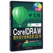 中文版CorelDRAW图形设计经典实录228例(附光盘全彩印刷)