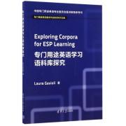 专门用途英语学习语料库探究(英文版)/专门用途英语教学与研究学术文库