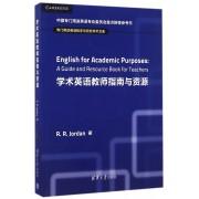 学术英语教师指南与资源(英文版)/专门用途英语教学与研究学术文库