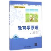 教育学原理(教师教育系列教材)