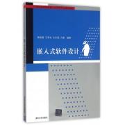 嵌入式软件设计(21世纪高等学校嵌入式系统专业规划教材)