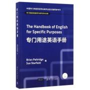 专门用途英语手册(英文版)/专门用途英语教学与研究学术文库