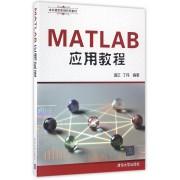 MATLAB应用教程