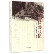 沦陷区惨状记--日军侵华暴行实录