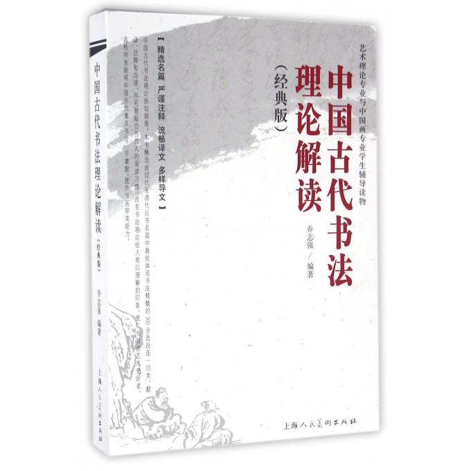中国古代书法理论解读(经典版艺术理论专业与中国画专业学生辅导读物)