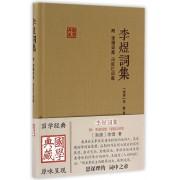 李煜词集(精)/国学典藏