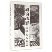 斜窗疏影(民国文人故居)