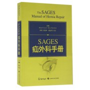 SAGES疝外科手册