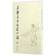 京剧名家百戏印谱