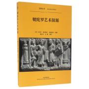 犍陀罗艺术探源/亚欧丛书