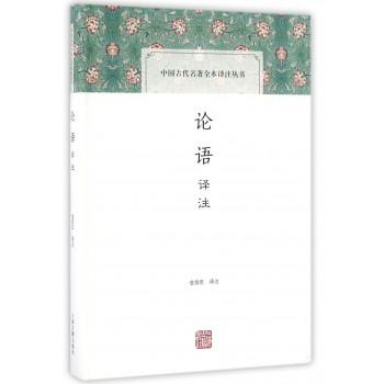 论语译注(精)/中国古代名*全本译注丛书