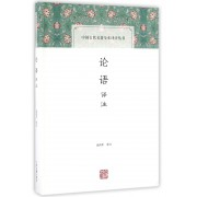 论语译注(精)/中国古代名著全本译注丛书