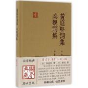 黄庭坚词集秦观词集(精)/国学典藏