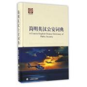 简明英汉公安词典(精)