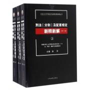 刑法<分则>及配套规定新释新解(第9版上中下)/社会主义市场经济法律新释新解丛书